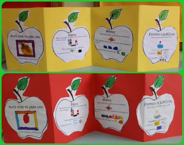 ...Το Νηπιαγωγείο μ' αρέσει πιο πολύ.: Με ένα μήλο γίνομαι μικρός επιστήμονας