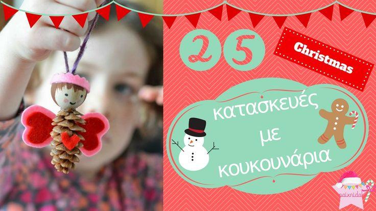 25 χριστουγεννιάτικες παιδικές κατασκευές με κουκουνάρια!