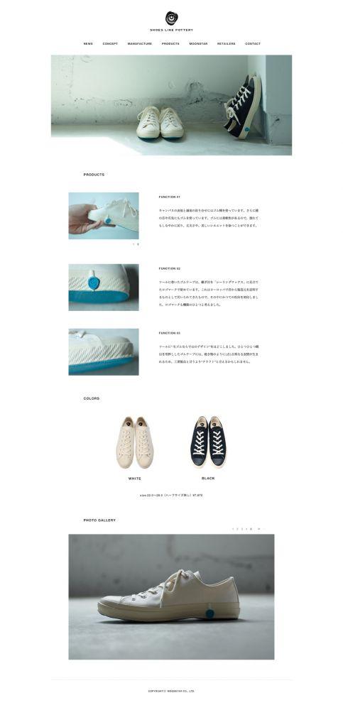 SHOES_LIKE_POTTERY_product