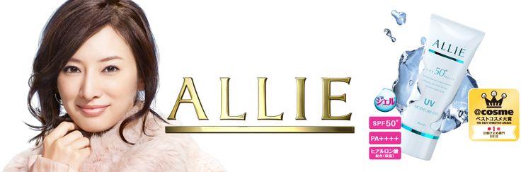 ALLIE | カネボウ化粧品