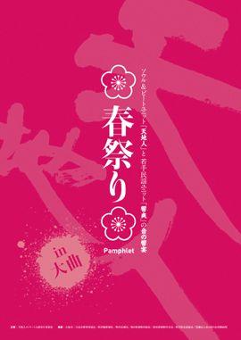 「春祭り 天地人コンサート」パンフレットデザイン