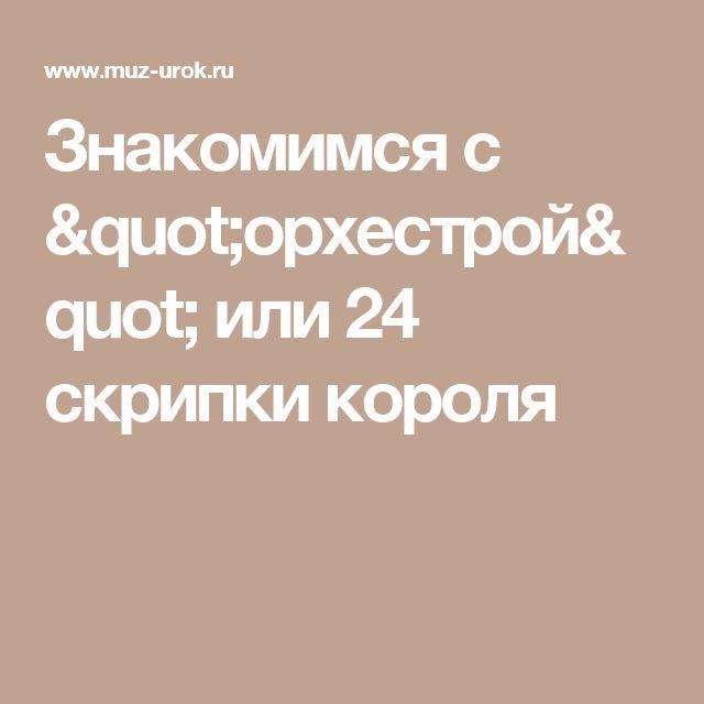 """Знакомимся с """"орхестрой"""" или 24 скрипки короля"""