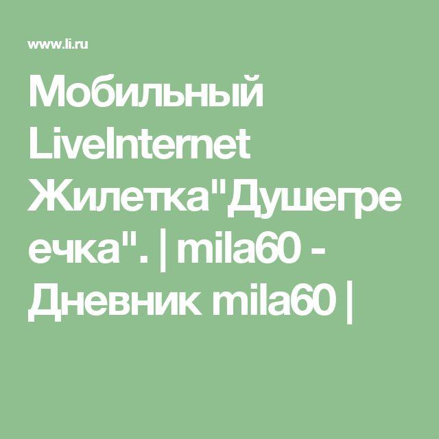 """Мобильный LiveInternet Жилетка""""Душегреечка"""".   mila60 - Дневник mila60  """