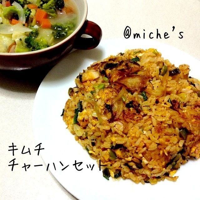 雪が降って寒いので、温まるお昼ご飯を作りました。 - 14件のもぐもぐ - キムチチャーハンセット by miche