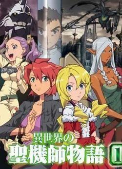 Isekai no Seikishi Monogatari VOSTFR BLURAY Animes-Mangas-DDL    http://www.animes-mangas-ddl.com/isekai-no-seikishi-monogatari-vostfr-bluray/