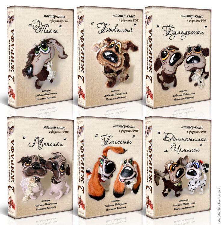 Купить или заказать МК «Шуточные собачки» в интернет магазине на Ярмарке Мастеров. С доставкой по России и СНГ. Материалы: файл в формате pdf. Размер: А4