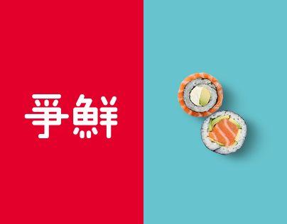 Consulter ce projet @Behance: «爭鮮 Zensen Sushi Express Rebranding» https://www.behance.net/gallery/29597569/-Zensen-Sushi-Express-Rebranding