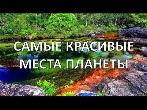 Самые красивые места мира   Каньо-Кристалес-река пяти цветов
