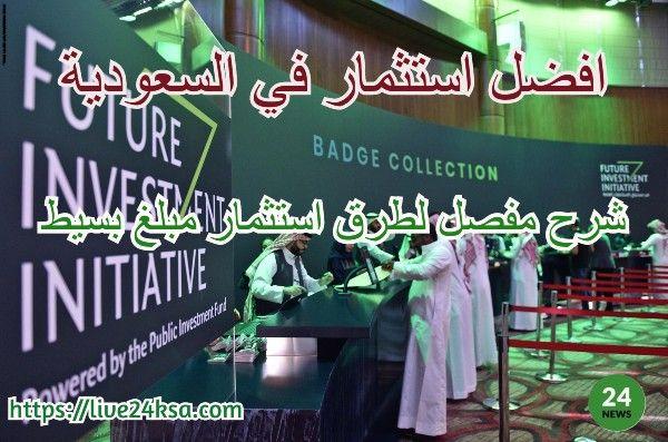 افضل استثمار في السعودية شرح مفصل لطريقة استثمار مبلغ بسيط 2019 Chalkboard Quote Art Neon Signs Chalkboard Quotes