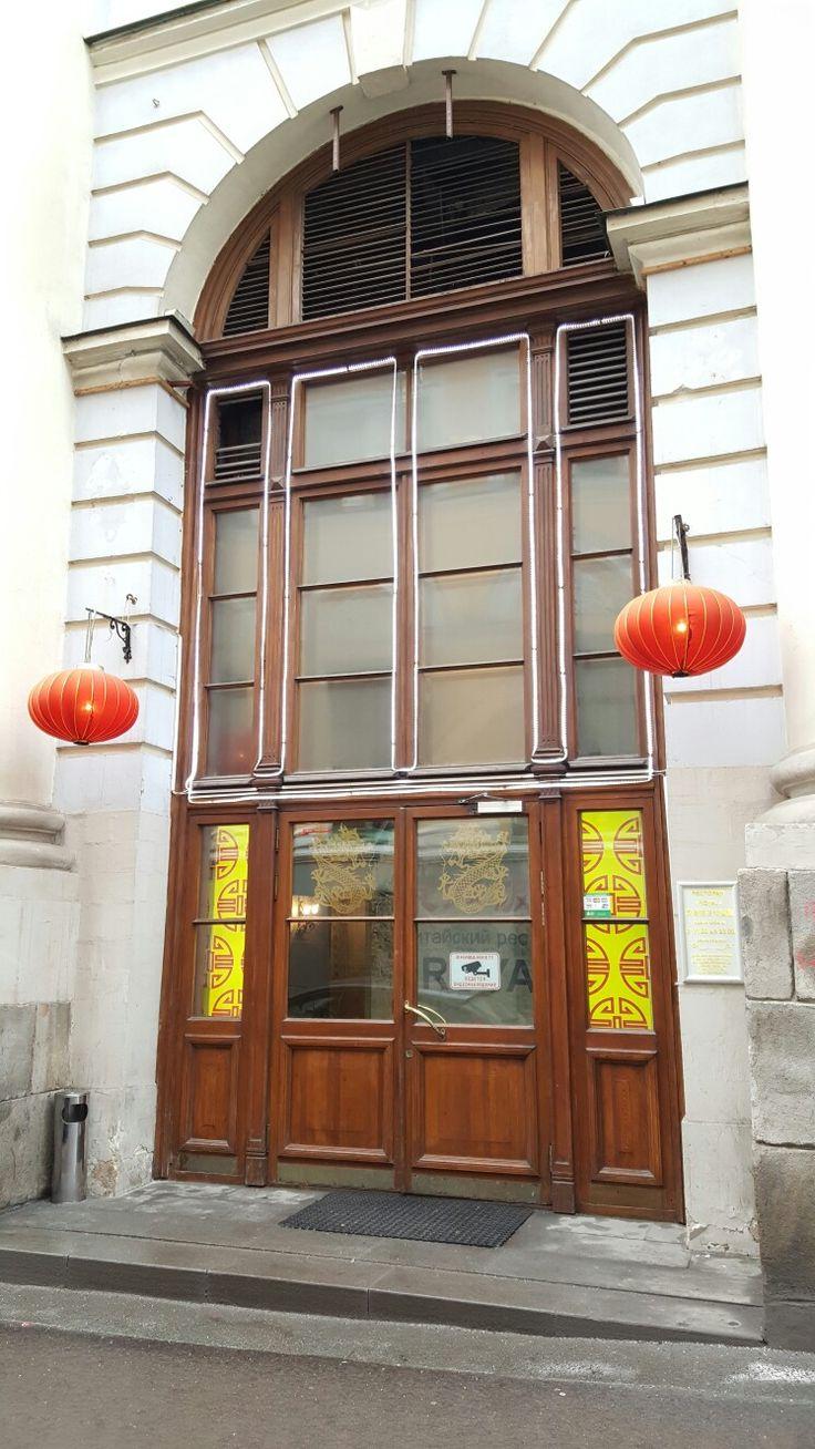Вкуснейший китайский ресторан в двух шагах от Кремля! Еда просто как в Пекине. Называется Royal