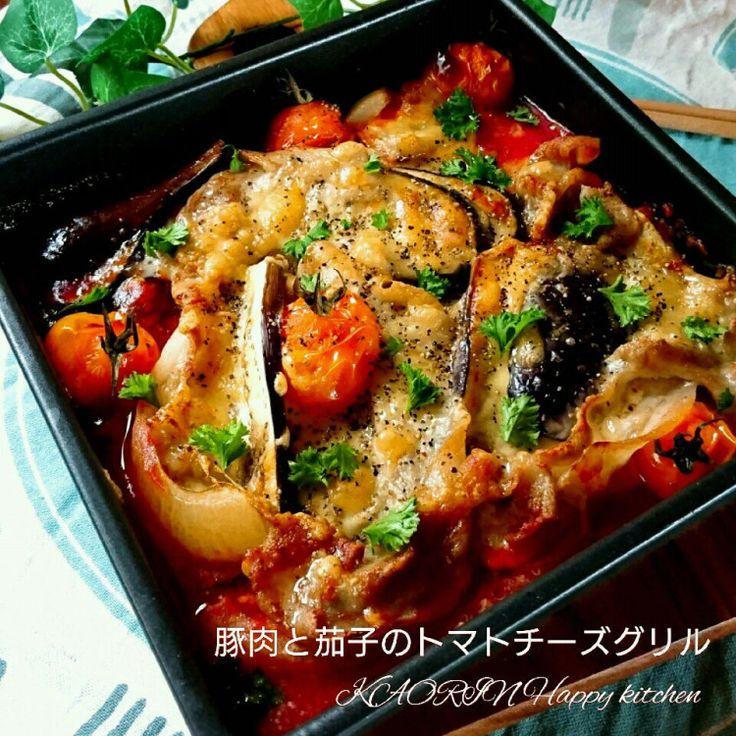 絶品スパイシーな❤豚肉と茄子のトマトチーズグリル