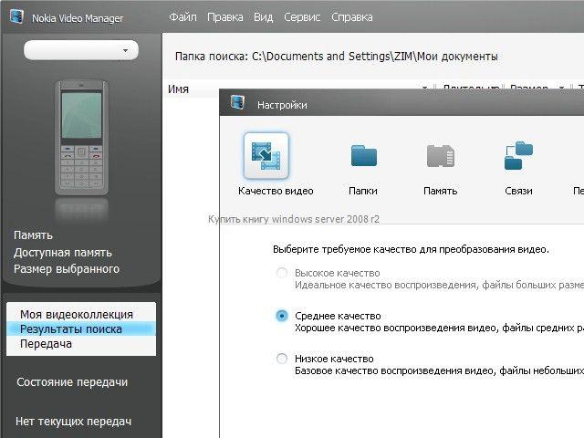 Купить книгу windows server 2008 r2