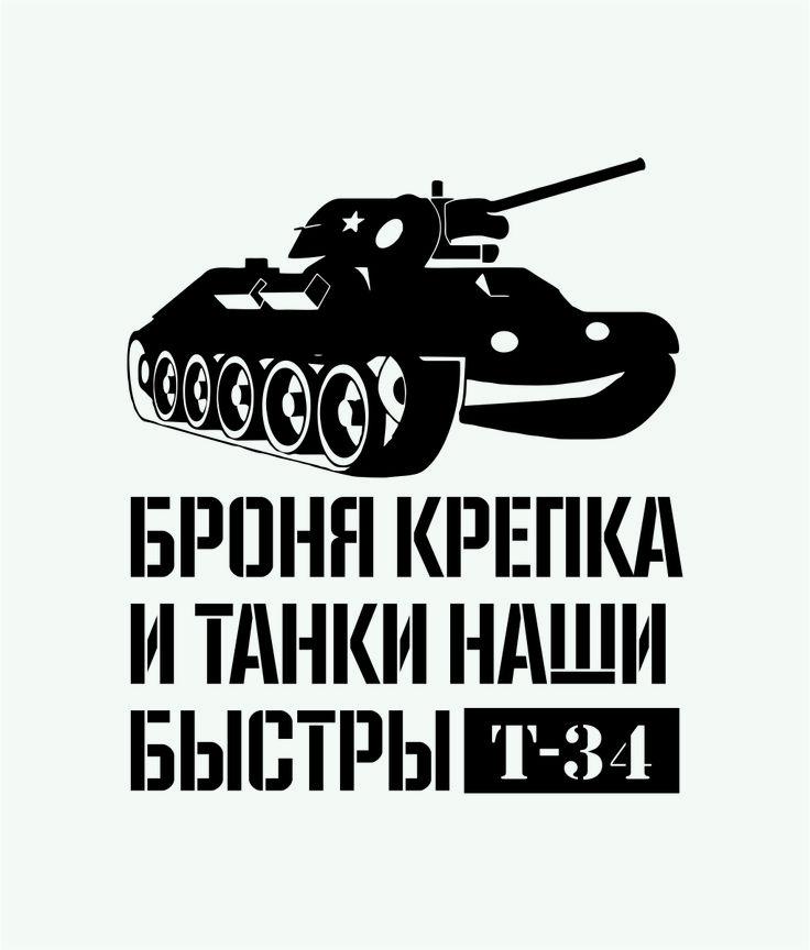 T-34  наклейки к 9 мая для вашего авто вы можете найти здесь: http://insigns.ru/shop/t-34/