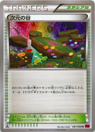 次元の谷【XY4 ファントムゲート】のポケモンカードをシングルにて通販しております。 | ポケモンカードならポケカセンター