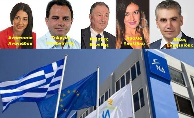 ΓΝΩΜΗ ΚΙΛΚΙΣ ΠΑΙΟΝΙΑΣ: Αυτοί είναι οι υποψήφιοι βουλευτές της Νέας Δημοκρ... | Blog posts, Blog, Post
