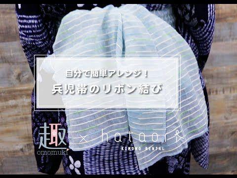 浴衣でかんたん帯結び!大人の女性の兵児帯アレンジ5選 - ページ 3 / 3 - CRASIA