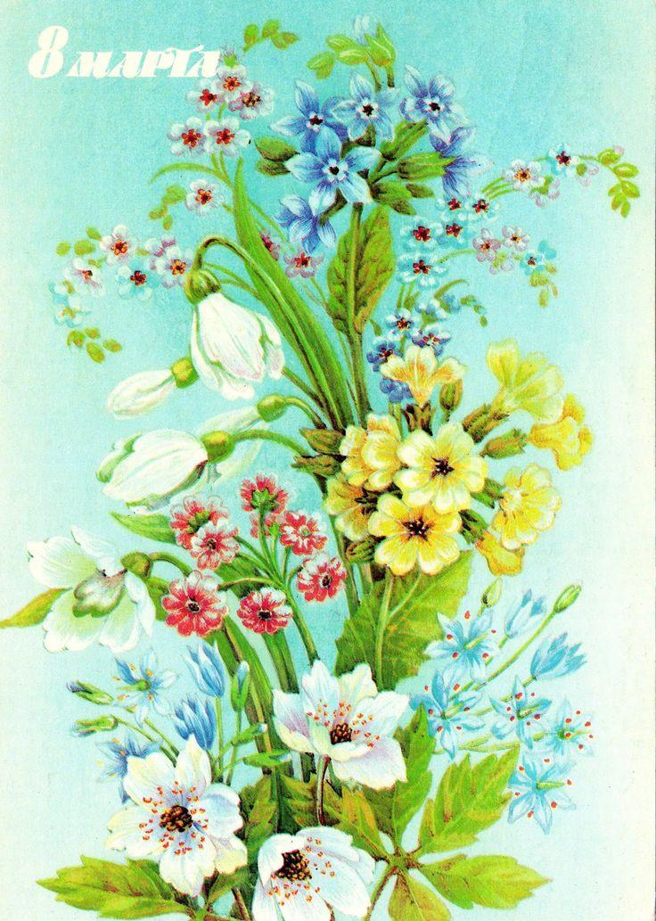 8 марта! Художник Л. Похитонова Открытка. Министерство связи СССР, 1988 г. Vintage Russian Postcard - March 8
