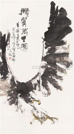Qin Tianzhu (Chinese, born 1952). 鹏翼万里图 , 1983 ink and color on paper Size: 99 x 55 cm. (39 x 21.7 in.)