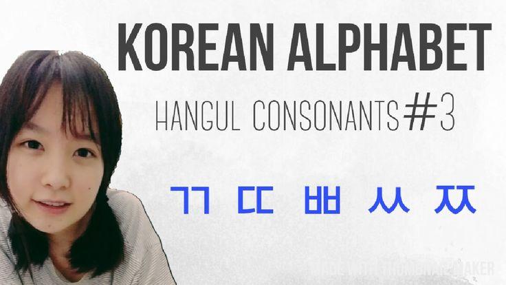 Korean Alphabet Hangul -Read and Write Korean #3 last one - Basic conson...