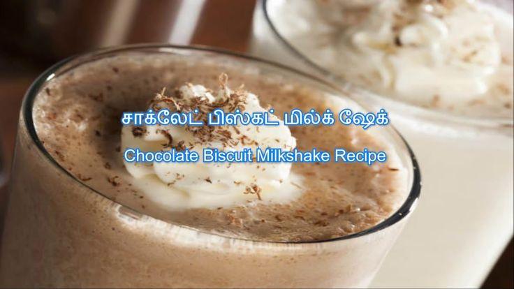 Chocolate Biscuit Milkshake Recipe - சாக்லேட் பிஸ்கட் மில்க் ஷேக்