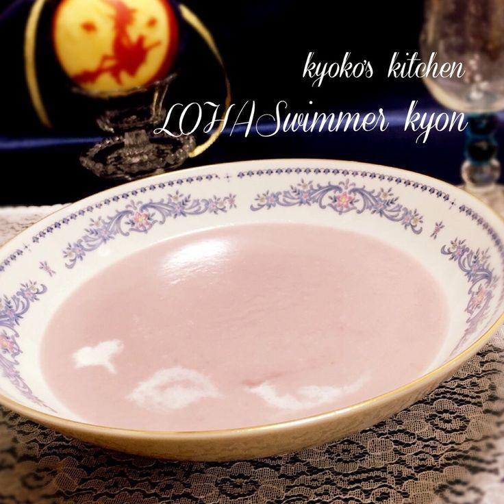 ハロウィンのお料理にも(*^^*) ビタミンと目に優しいアントシアニン豊富なアンチエイジングの【美魔女スープ】です。 紫キャベツと秋野菜の蓮根とじゃがいも、玉葱をきざんで炒め、ミキサーでポタージュスープにしました。  ☆.・*・.☆.・*・.☆.・*・.  父が紫キャベツの濃い紫色が苦手であり、「蓮根とじゃがいもを多めにしてほしい」と言うので薄い紫色のポタージュスープになりました😊✨ 私はもう少したくさん入れて濃い綺麗なピンクにしたかった〜😅  私の仕事による目の疲れと練習の疲労除去、老人性白内障が少しある父…紫キャベツのアントシアニンは目に優しいから積極的に摂取したいです💕  甘酢漬けやスープ、餃子のような蒸し物、炒め物… 綺麗な野菜の色が映えて使える食材で嬉しいです🙆  最後に生クリームや牛乳で雑誌のマネして模様を描いたのですが〜葉っぱか何だかわからない模様です(笑)  父「ドラゴンが火を吹いている…」 そうか…そう見えるのか😁 そういうコトにしておこう(笑)