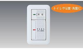 [電子]常時換気タイマスイッチ(2速換気扇用)(1室用)