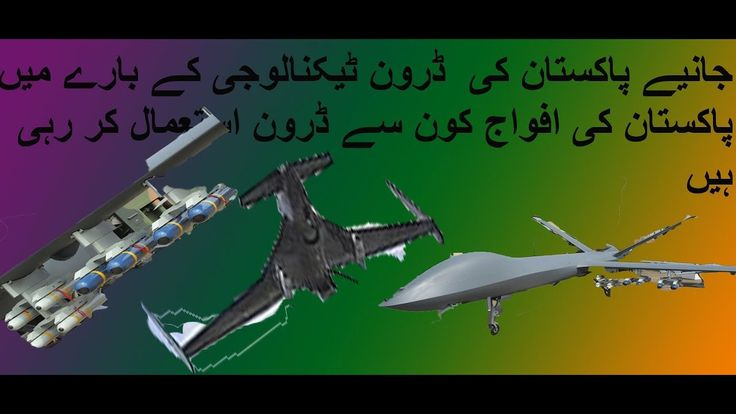 Uav technology of Pakistan armed forces