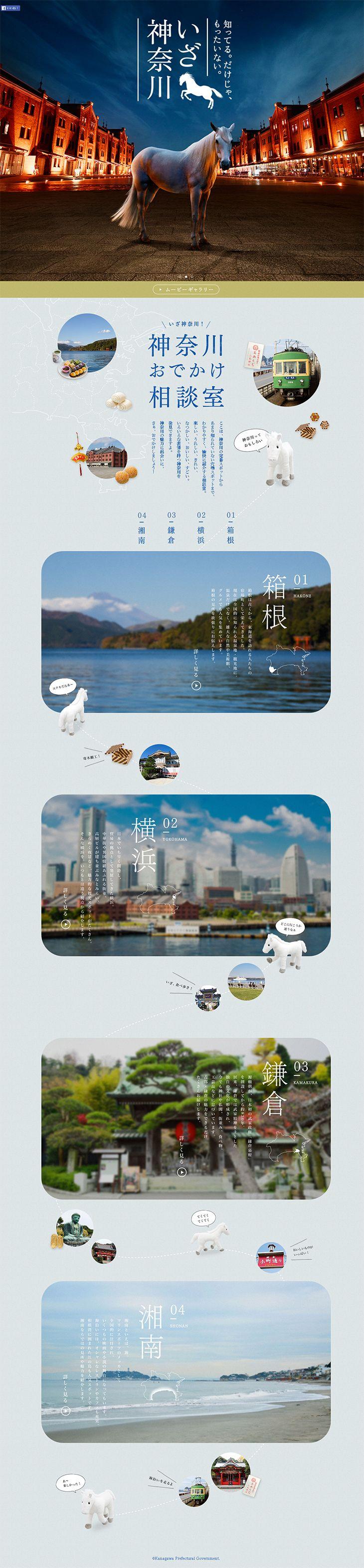 ランディングページ LP 神奈川の魅力を紹介|サービス|自社サイト                                                                                                                                                     もっと見る