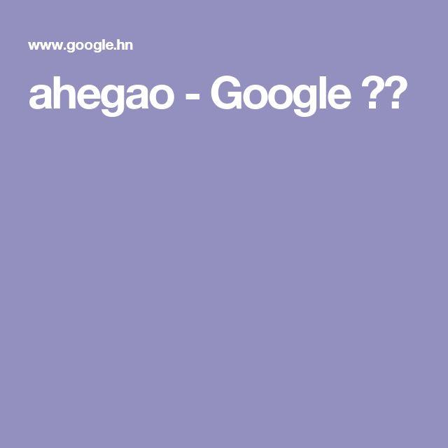 ahegao - Google 검색