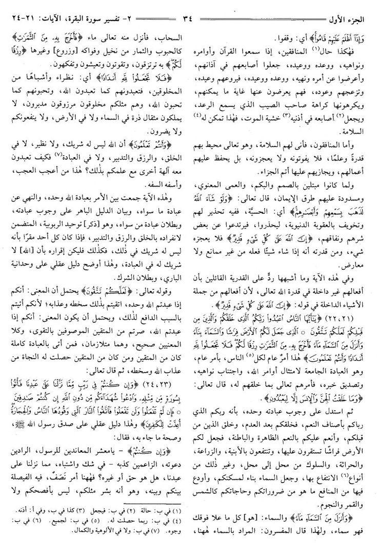 Pdf تفسير القرآن الكريم كاملا من كتاب تفسير السعدي Free Download Borrow And Streaming Internet Archive Quran Islamic Quotes Quran Interpretation