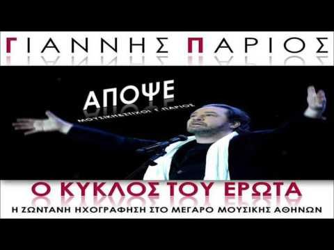 Giannis Parios Apopse / Γιαννης Παριος Αποψε NEW SONG 2012 (O Kyklos tou erota) - YouTube