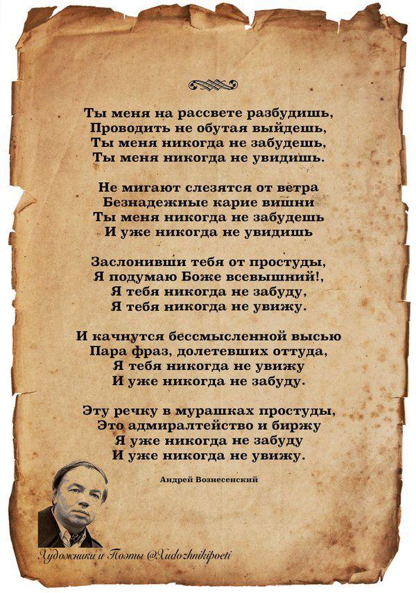 В этот день родился Андрей Вознесенский (1933—2010) — советский и российский поэт, публицист, художник и архитектор.