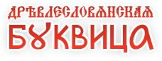 Древнеславянская буквица азъ [а]