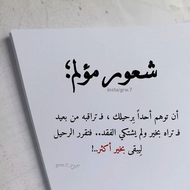 Pin By Tulane On صديقتي Love Words Inspirational Words Queen Quotes