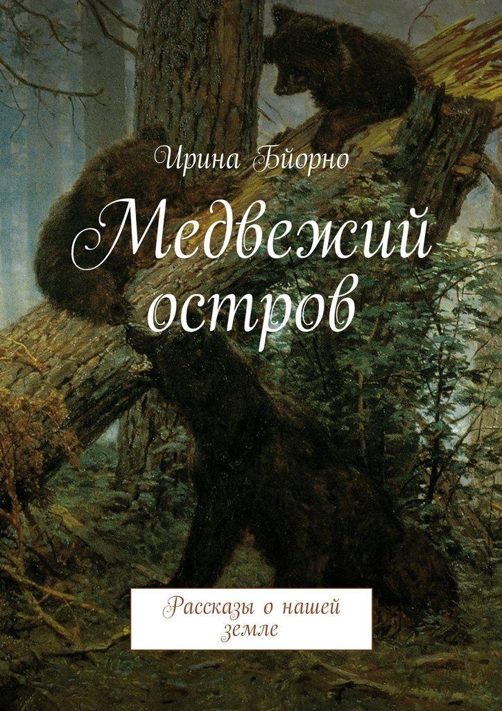 Медвежий остров - Ирина Бйорно — Ridero