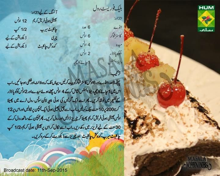 528 Best Shireen Anwer Recipes Images On Pinterest Desi