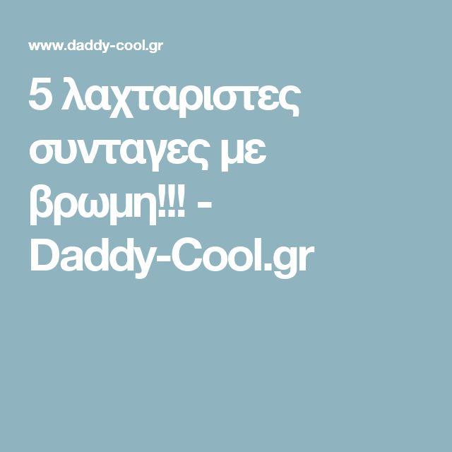 5 λαχταριστες συνταγες με βρωμη!!! - Daddy-Cool.gr