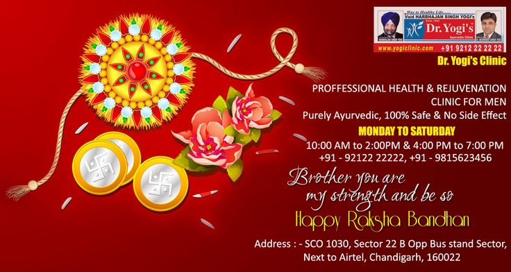 All other festivals may be very colourful but no festival is as powerful as Raksha Bandhan. It makes our bond stronger and stronger. Happy Raksha Bandhan!  Dr. Yogi's Sexologist and Infertility Clinic Dr. Yogi's, Ground Floor, SCO 1030, SECTOR 22-B, Opp Sec 17 Bus Stand, Next to Airtel, CHANDIGARH, INDIA – 160022  Book An appointment  www.yogiclinic.com yogiclinic@gmail.com  Get more information and to schedule an appointment :: INDIA ::  +91-9212222222 +91-9815623456   International…