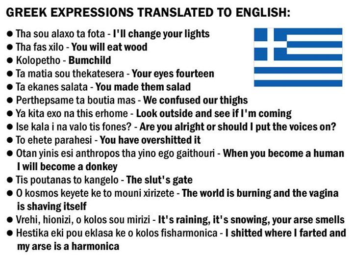Greek Expressions Translated To English