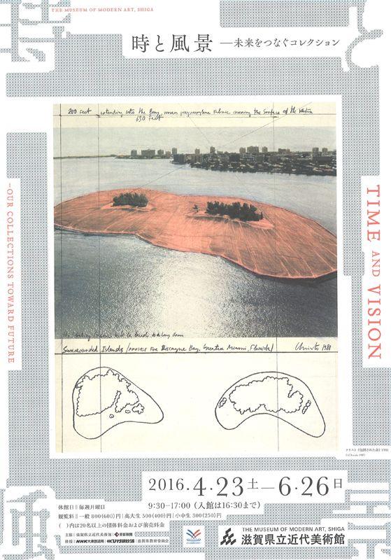 時と風景─未来をつなぐコレクション 滋賀県立近代美術館