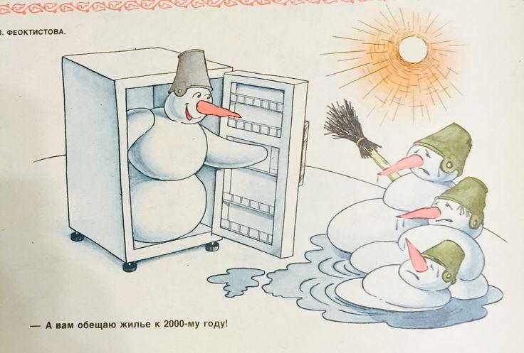 Виталий Феоктистов. Чаян. 1992 год. Карикатуры