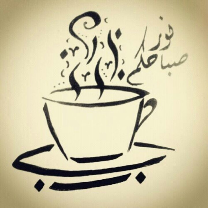 Good Morning In Arabic : Best arabic calligraphy images on pinterest