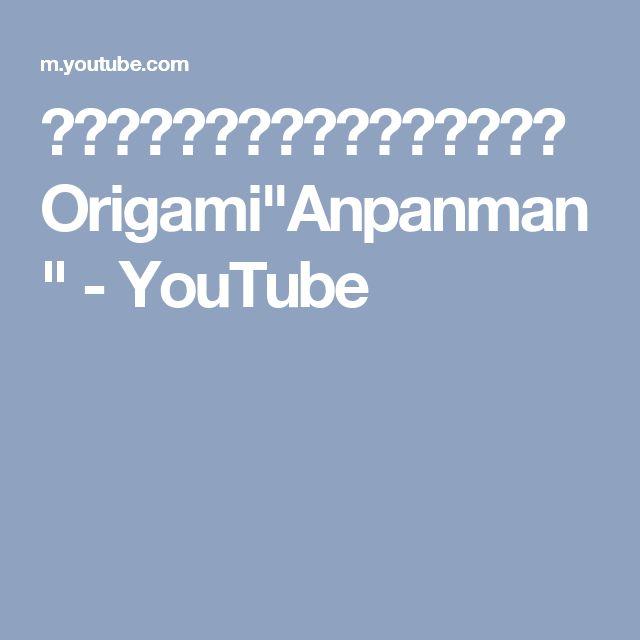 """アンパンマン折り紙 簡単かわいい Origami""""Anpanman"""" - YouTube"""