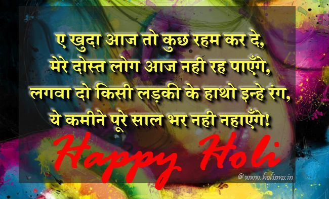 Advance happy holi sms 2016 in hindi- Whatsapp status & msgs