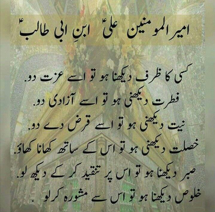 Hazrat Ali Famous Quotes In Urdu: 176 Best Aqwal Hazrat Ali Ra Images On Pinterest