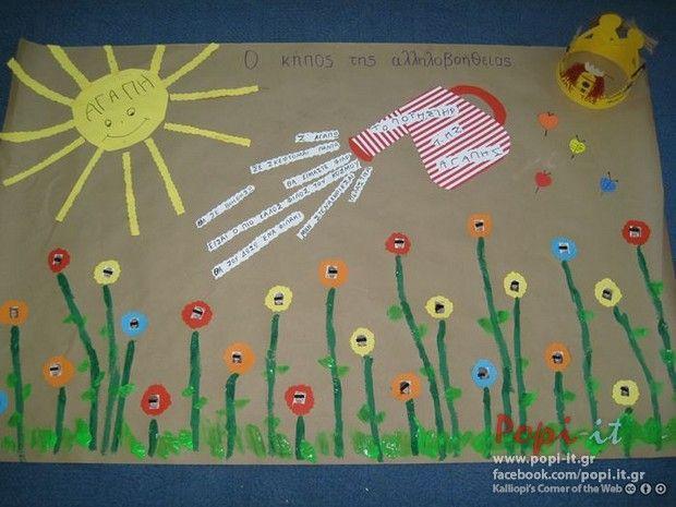 image : help23 article : Βοηθάω   Νοιάζομαι | Βήματα για την ζωή  by www.popi it.gr fellings bimata zois , tags : συναισθήματα πρόγραμμα παι...
