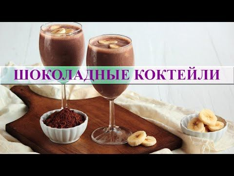Шоколадные коктейли - YouTube