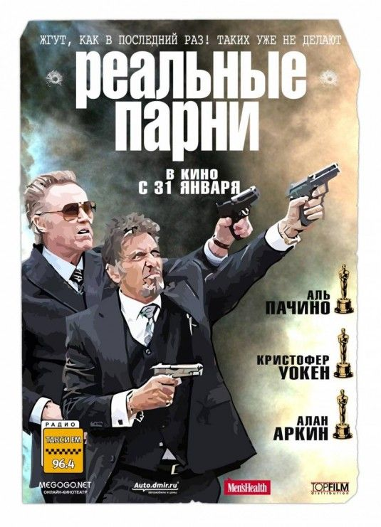 Al Pacino, Christopher Walken and Alan Arkin are: wise guys, tough guys, good guys or just a stand up guys? We'll soon find that out 'cause Fisher Stevens'