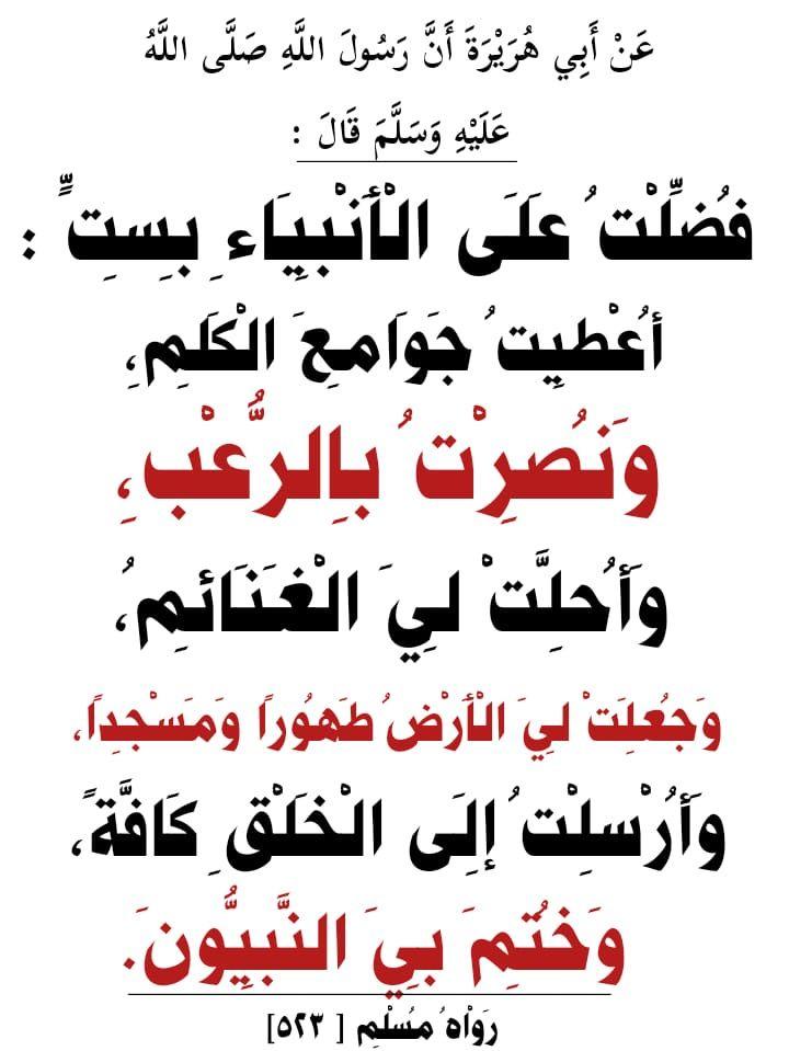 Pin By الأثر الجميل On أحاديث نبوية Islam Facts Quran Quotes Islam Hadith