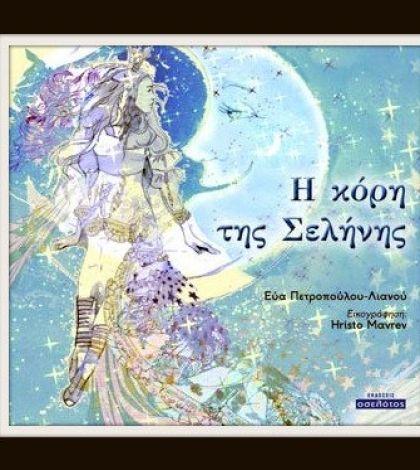 """Κερδίστε 4 αντίτυπα του βιβλίου """"Η κόρη της Σελήνης"""" της Εύας Πετροπούλου Λιανού"""